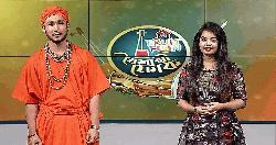 'বৈশাখী ফোক'-এ গাইবেন সাগর বাউল ও অনন্যা আচার্য্য