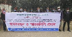পদোন্নতি বহাল রাখার দাবিতে চাঁপাইনবাবগঞ্জে মানববন্ধন