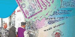 সঞ্চয়পত্র বিক্রি বন্ধ যান্ত্রিক ত্রুটির সমাধান শিগগিরই