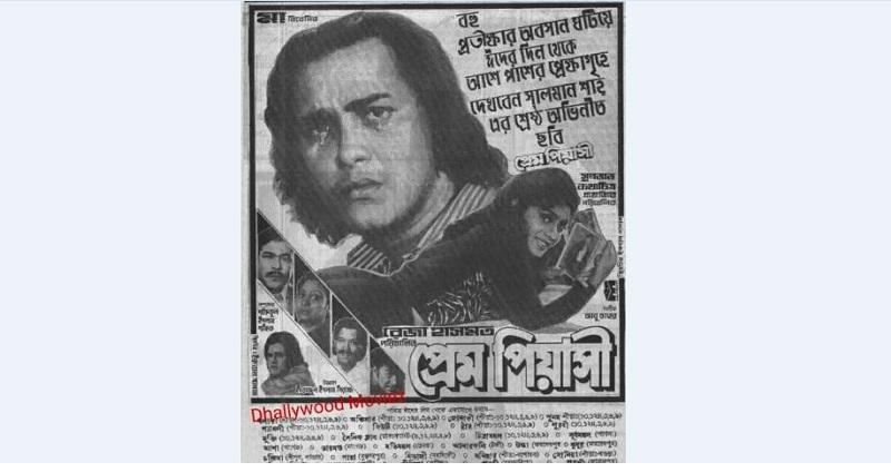 প্রয়াত সালমান শাহ ও শাবনূর অভিনীত শেষ ছবি ছিল প্রেম পিয়াসী। ছবিটি পরিচালনা করেছিলেন রেজা হাসমত