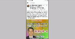 জগন্নাথপুরে সংবাদকর্মীর ছবি দিয়ে অপপ্রচার: থানায় অভিযোগ