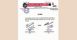 কারমাইকেল কলেজ ছাত্রলীগের কমিটি বিলুপ্ত